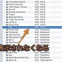 Mac iTunesの矢印の形をしたiTunes Storeへのリンクを非表示にする裏技