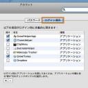 Mac OS Xの「自動ログイン」や「ログイン項目」を一時的に無効にする隠れ技