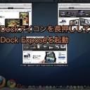 MacのDockアイコンをクリックして押し続けた時の挙動を変更する裏技
