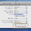 Mac Safariの自動的にダウンロードファイルを開く機能を無効にする方法