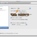 Macで自動ログインを無効にして起動時にパスワードを要求する方法