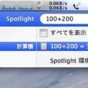 Mac Spotlightの辞書機能と計算機能を無効にして使用不可能にする裏技