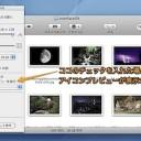 Mac Finderのアイコンプレビューをオフにする方法