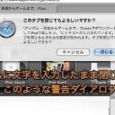 Mac Safariでタブを閉じる時の「入力済みフォーム警告ダイアログ」を抑止する裏技