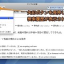 Macの辞書.appで検索した履歴を表示する方法