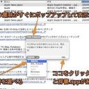 単語の上にマウスカーソルを置くだけでMacの辞書.appで検索する方法