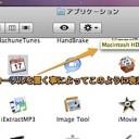 Mac Finderのツールバーに登録したファイルやフォルダ、ソフトのパスを確認する方法
