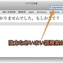 Macの辞書.appの機能を使用してWikipediaを効率的に検索する方法