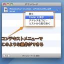 Mac Safariのダウンロードウィンドウをダウンローダー代わりにする方法