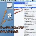 Mac Spotlightの検索結果からファイルをドラッグできるようにする裏技