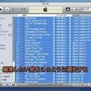 Mac iTunesで複数の曲ファイルの「情報」を一度に編集する方法