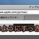 Mac Safariのブックマークアイコンを削除してツールバーをすっきりさせる方法