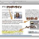 Macのプレビュー.appでPDFのテキストを強調表示する方法