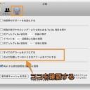 Mac iCalでアラームが鳴らない場合の対処方法