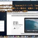 MacのExposé、Spaces、Dashboardをほんの少しの間起動する方法