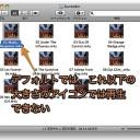 どのような小さな動画や音楽ファイルのアイコンでもFinderでプレビュー再生を可能にする裏技