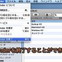 Mac Finderに「終了」コマンドを追加する裏技