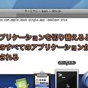 Mac Dockのシングルアプリケーションモードを有効にする裏技