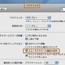 Mac OS Xで、スムーズにウインドウをスクロールする方法
