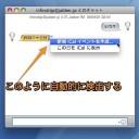 Mac iChatで日時、電話番号などのデータ自動検出機能を有効にする裏技