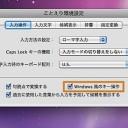 MacのことえりをWindows風のキー操作で利用できるように設定を変更する方法