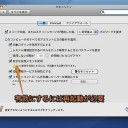 Macの仮想メモリのデータを暗号化してセキュリティを高める方法