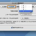 Mac ことえりで「かな」入力時にコンマ/ピリオドを入力する方法
