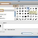 Macで登録商標マーク®や著作権マーク©を入力する方法