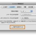 Mac ことえりで「かな」入力時に半角数字を入力する方法