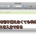 Mac ことえりで日本語を入力中に半角スペースを入力する方法