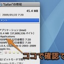 Macでアイテムのパスを簡単に入力する方法