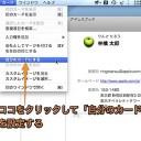 Mac Safariの「自動入力」機能で自動的に個人情報をWebフォームに入力する方法