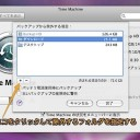 Mac Time Machineのバックアップから除外するフォルダを指定する方法