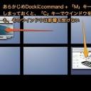 MacのSpacesで一つを除いて、すべてのウインドウを一つの操作スペースに集める小技