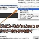 Mac Mailでメールアドレスをコピーした時に名前もコピーされるのを防ぐ裏技