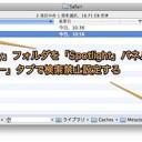 Mac Safariの履歴をSpotlightの検索対象から除外する方法