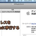 MacのアドレスブックからWindowsのアドレス帳にエクスポートする方法