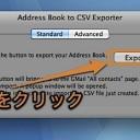 MacのアドレスブックからデータをCSV形式でエクスポートする方法