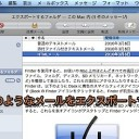 Mac MailのメールデータをWindowsの様々なメールソフトに移行する方法