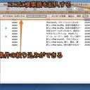 Mac Mailでメールボックスやメールの本文を検索する方法のまとめ