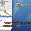 Macの「このアプリケーションで開く」欄に異常がある場合の対処方法