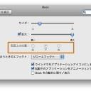 Mac Dockの画面上の位置を固定して、変更できないようにする裏技