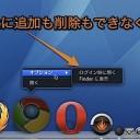 Mac Dockに登録したアイコンやフォルダを変更できないようにする裏技