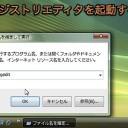 Boot CampのWindowsの時刻とMac OS Xの時刻がずれるのを防ぐ方法