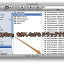 Mac Finderの「カラム表示」で変更したカラムの幅を記憶させる方法