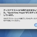 MacBookやMacBook ProからCD/DVDディスクを取り出せない時の対処方法