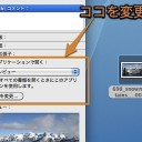 非対応なMacのアプリケーションでファイルを強制的に開く方法