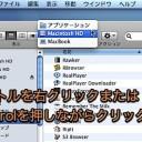 Mac Finderで上の階層のフォルダに素早く移動する方法