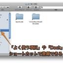 Mac Finderのショートカットで、ファイル・フォルダを操作する方法のまとめ