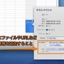 Mac iCalでスケジュールや予定を他の参加者にメールで送信して共有する方法